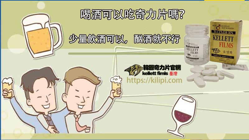 喝酒可以吃奇力片嗎